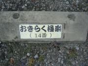 タイヤ止めCIMG1202