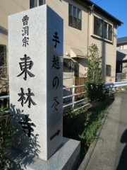 Q_tegoshi3