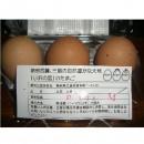 採れたての卵、超美味しい