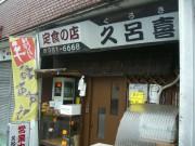 久呂喜CIMG1209